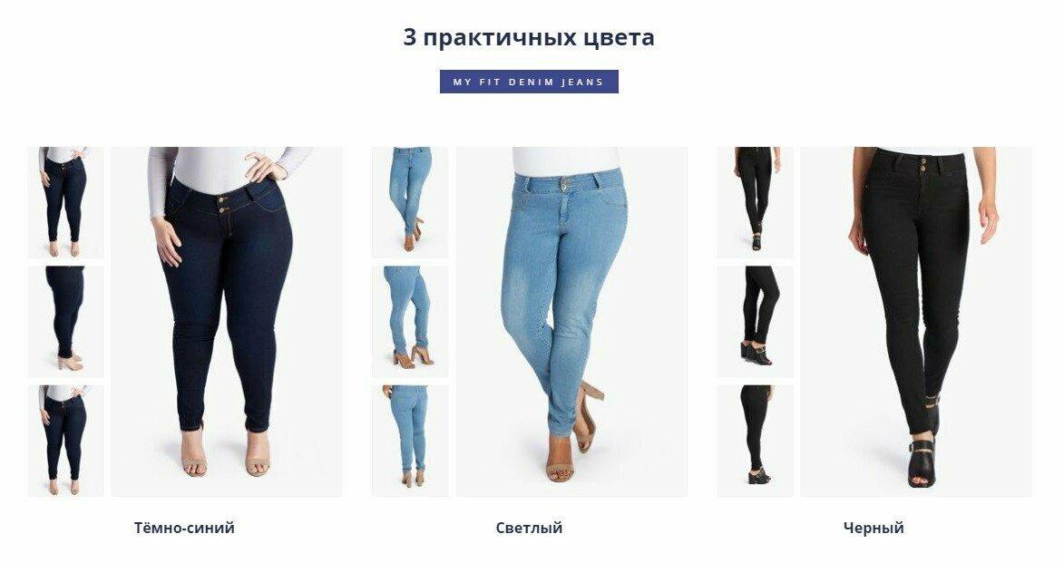 Утягивающие джинсы MyFit в Краснознаменске