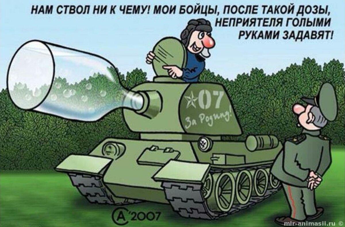 Смешные картинка про танки, девушки днем варенья