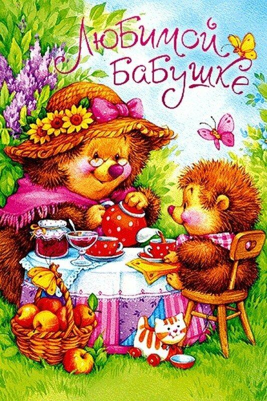 Открытки, флеш открытка с днем рождения бабушке