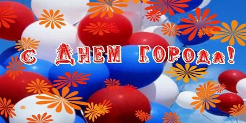 С днем города балашиха открытка