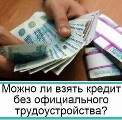Взять кредит в красноярске трудоустройства кредиты онлайн от 8 лет