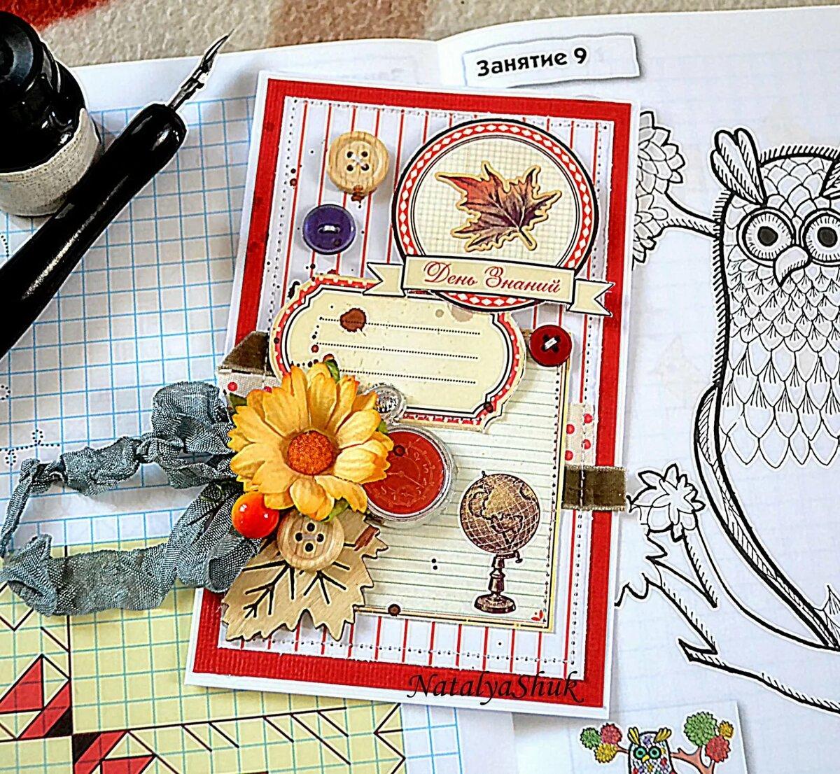 Картинки, оформление открыток к дню знаний