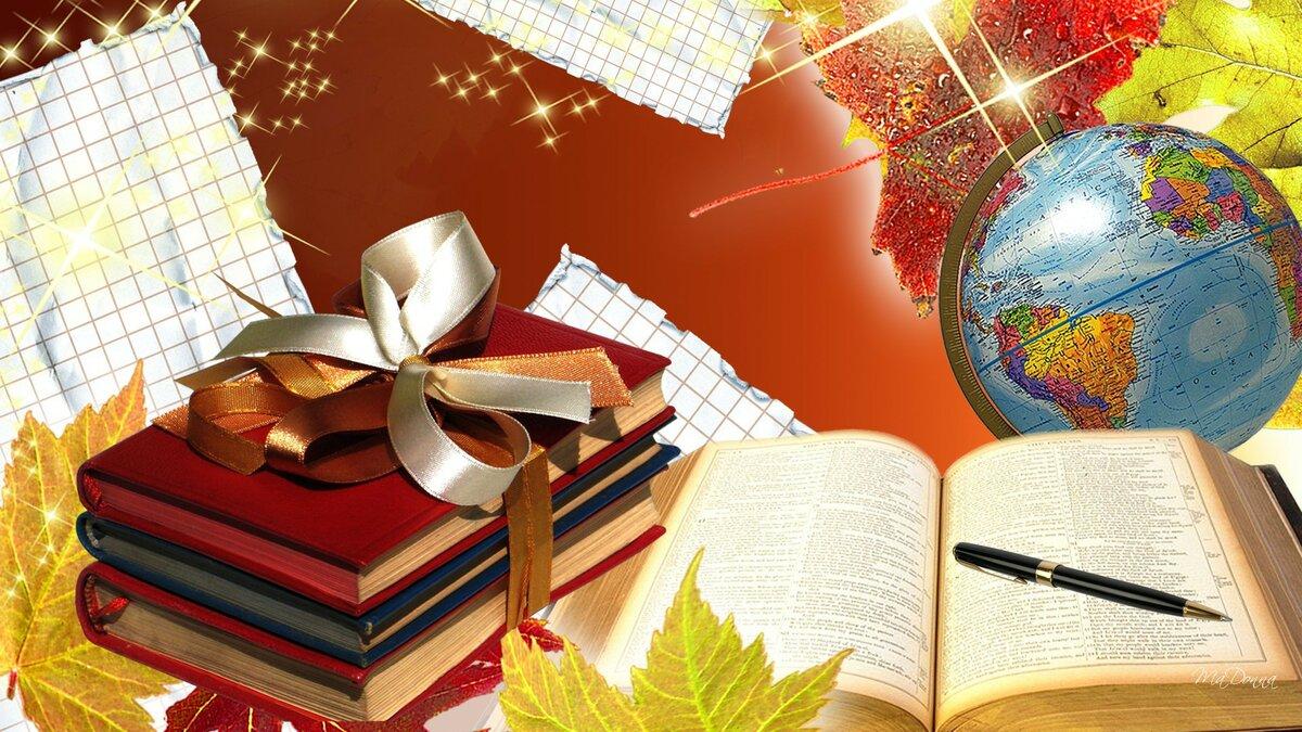 Открытка библиотекарю на 1 сентября, рабочий