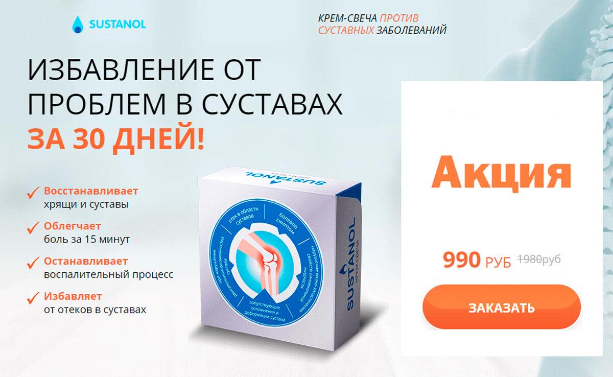 Sustanol - крем-свеча для суставов в Хмельницке