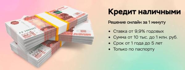 лето банк кредит наличными калькулятор
