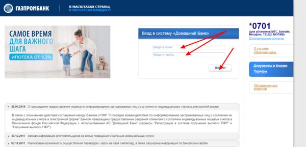 газпромбанк кострома оформить кредит онлайн без справок и поручителей