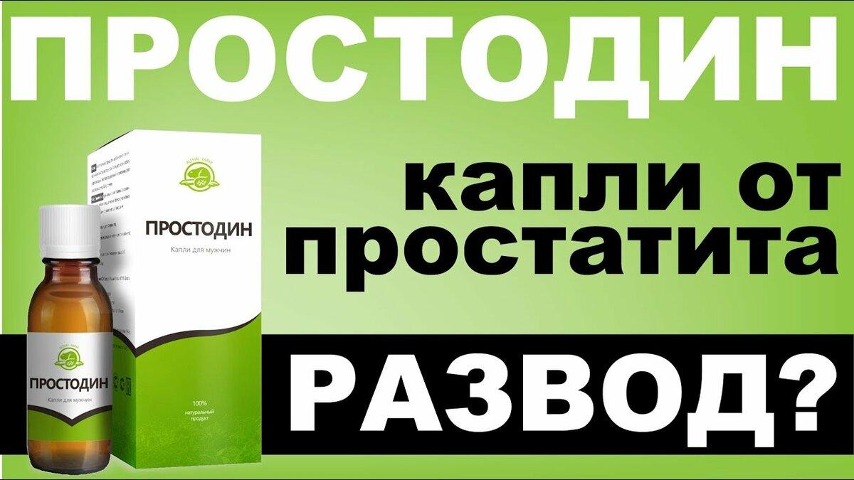 Простодин - капли от простатита в Волгодонске