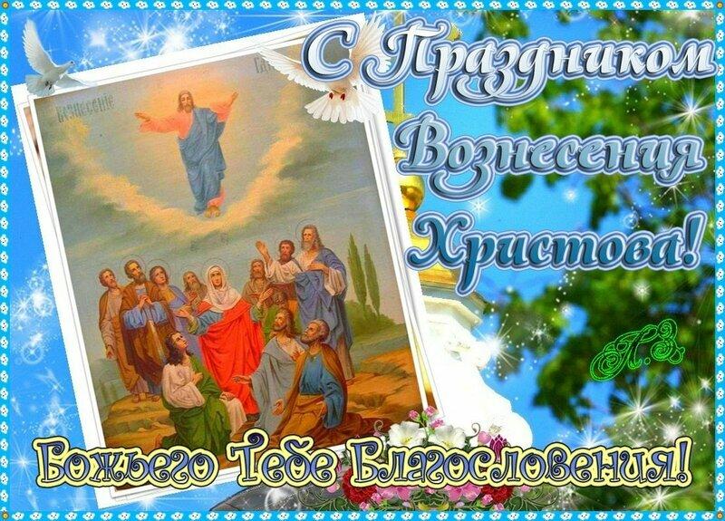 Юриста, поздравительные открытки с вознесением креста господня