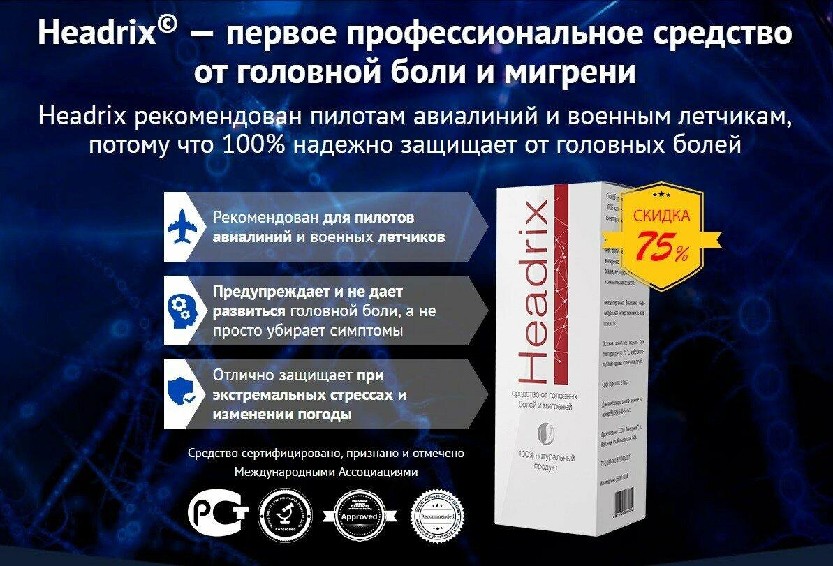Headrix - от головной боли и мигрени в Соль-Илецке