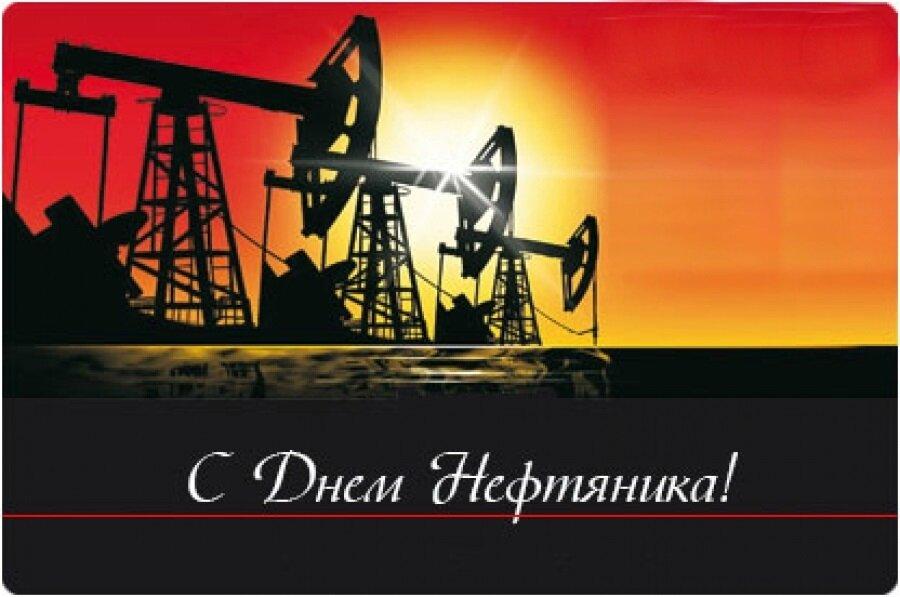 День нефтяников картинка