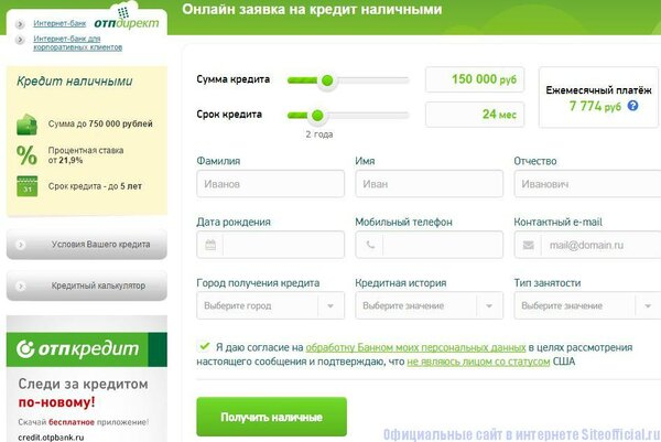 Онлайн кредит до 18 лет
