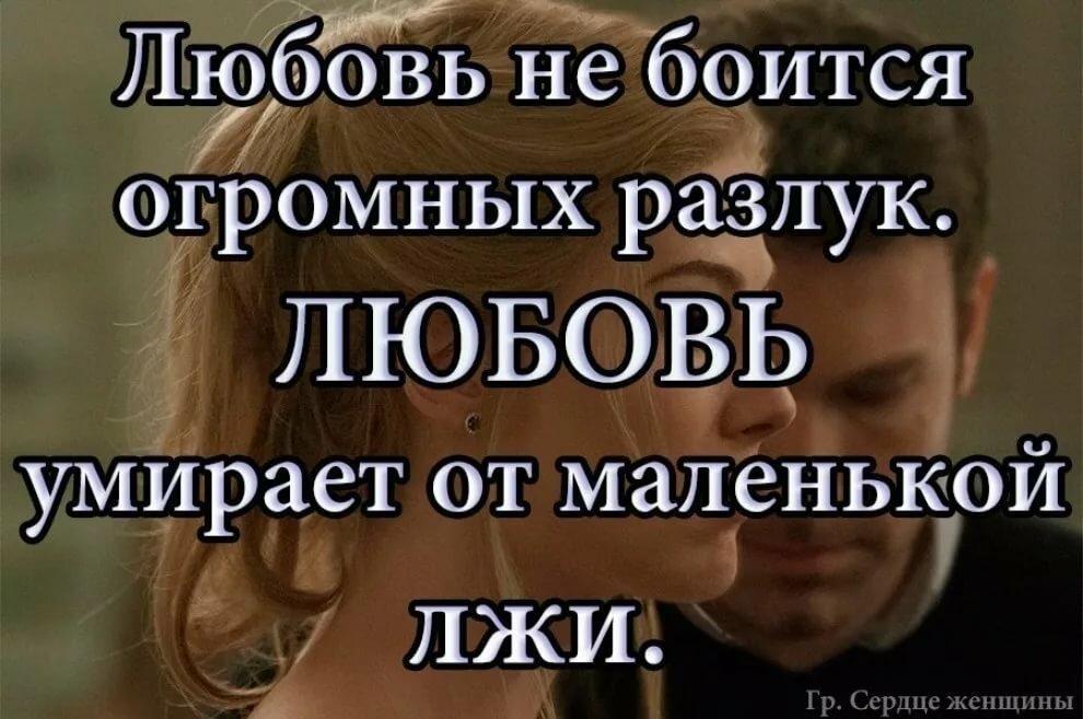 Надписью, картинки с надписью про ложь