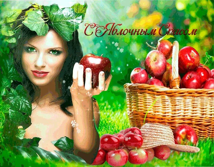Поздравление с яблочным спасом девушку