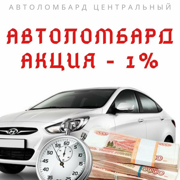 Займы под птс в новокузнецке отзывы автосалон автомегаполис москва