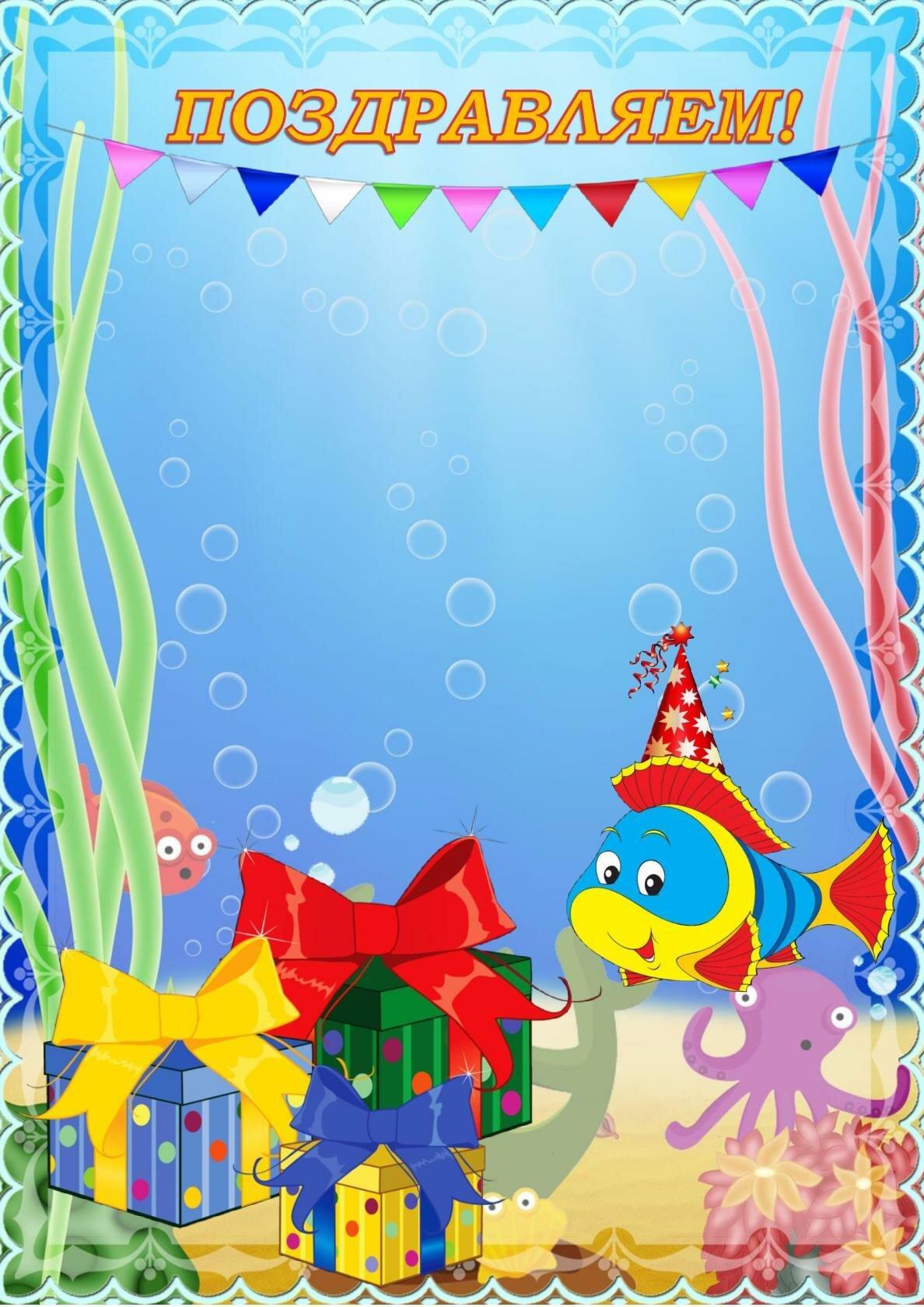 Картинки морской тематики для детского сада для оформления, открытки