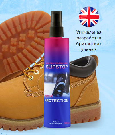 SlipStop - антискользящий спрей для обуви в Мурманске