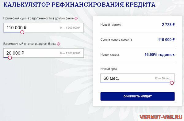 Потребительский кредит калькулятор онлайн кредит без залога и первого