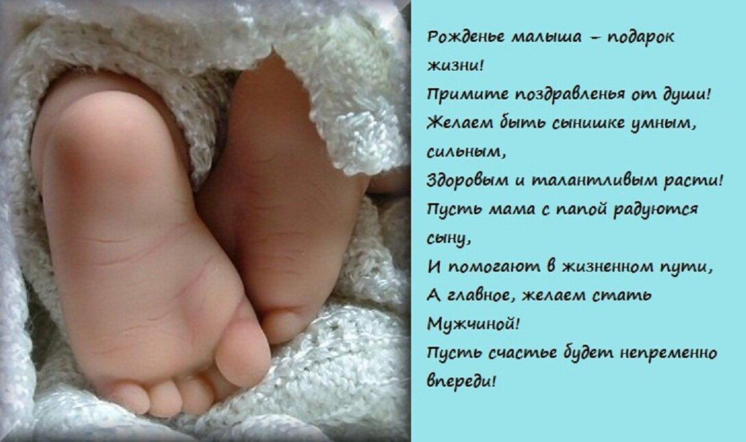 Поздравления новорожденным не стихи