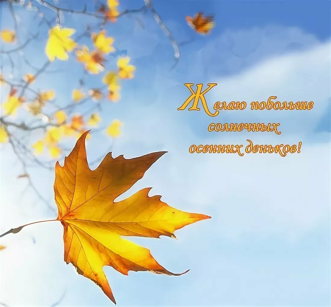 Открытки про осень со словами