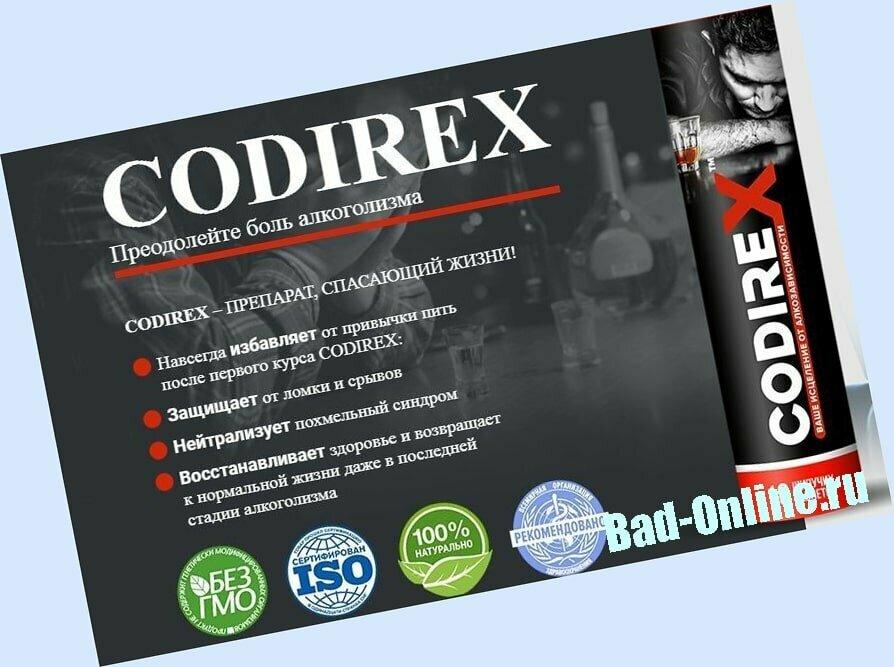 CODIREX от алкоголизма в Северодвинске