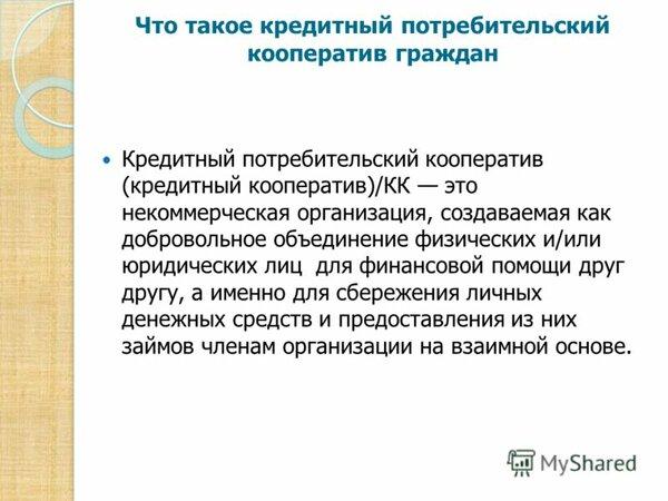 кредитный кооператив взять кредит москва