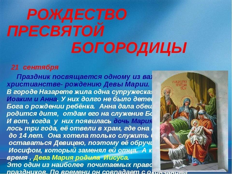 Рождество Пресвятой Богородицы 2021 года: история кратко