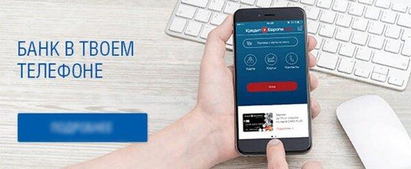 европа банк казань кредит наличнымибыстроденьги екатеринбург онлайн заявка на кредит на карту