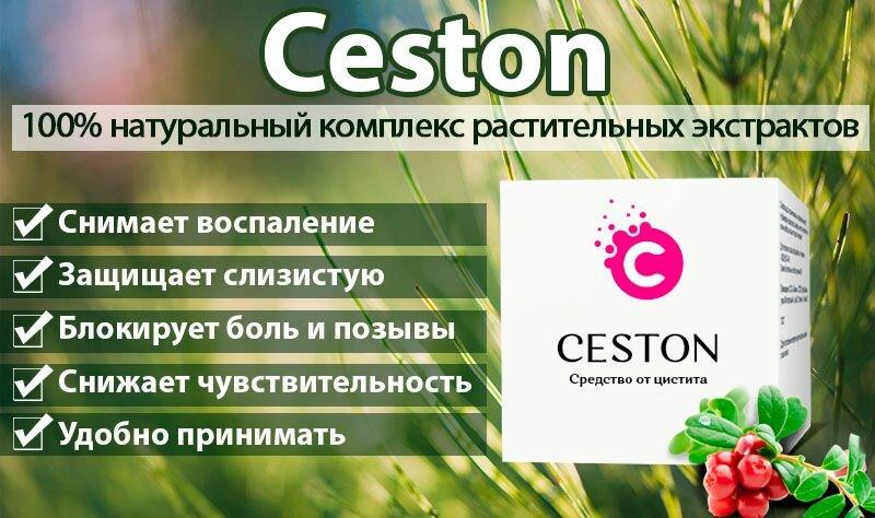 Ceston от цистита в Северодвинске