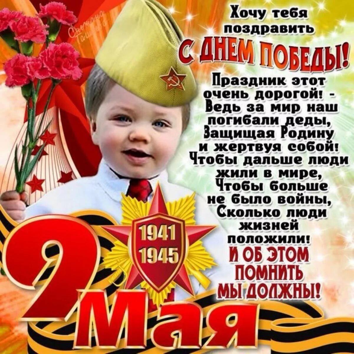Картинка с поздравлением ко дню победы, красивая открытка