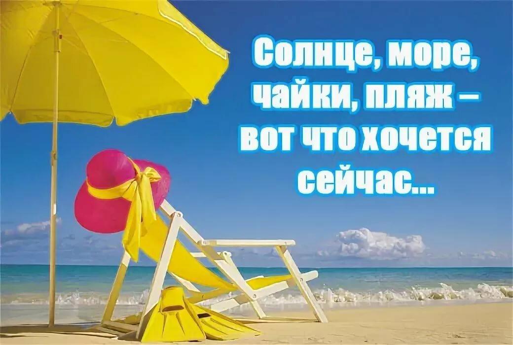 Поздравление, прикольные картинки с высказываниями про отпуск