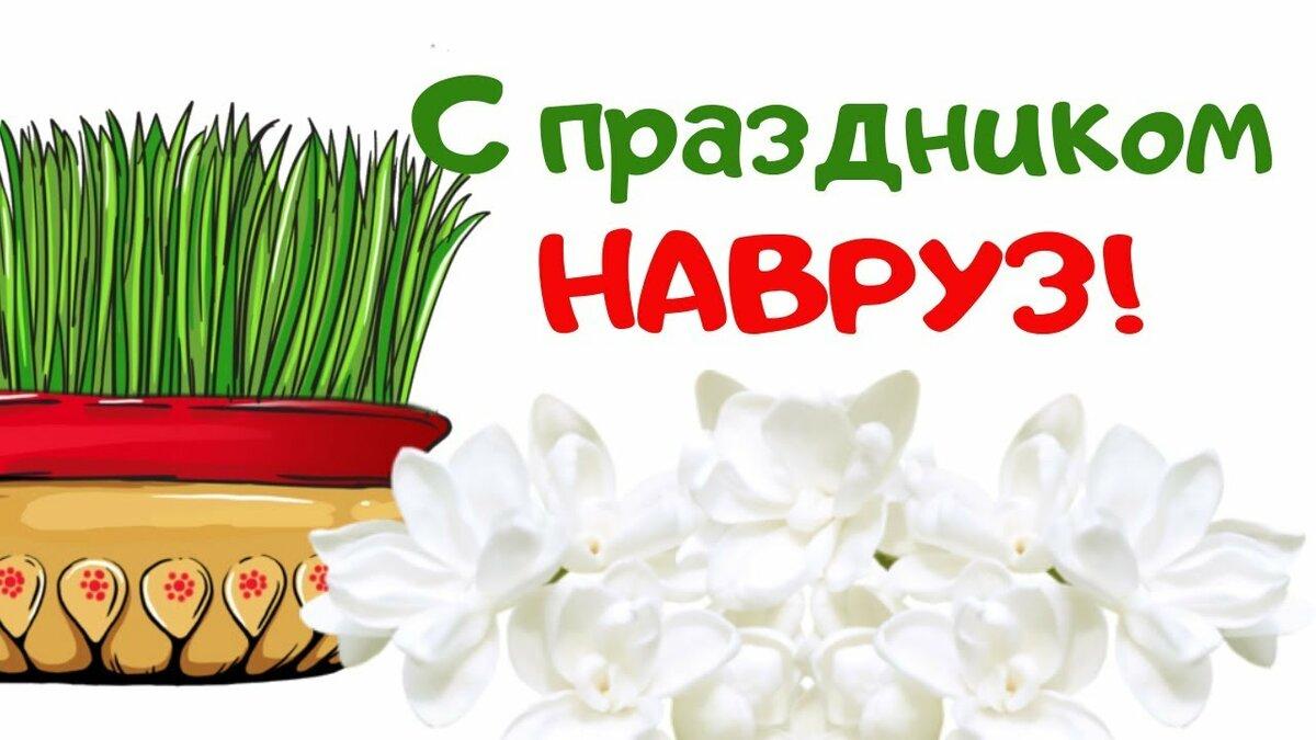 Открытка с поздравлением праздника навруз