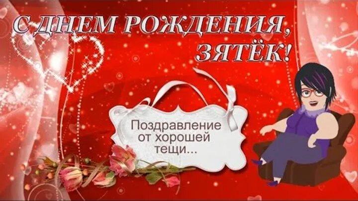 Картинка с днем рождения теще от зятя, открытка добрыми