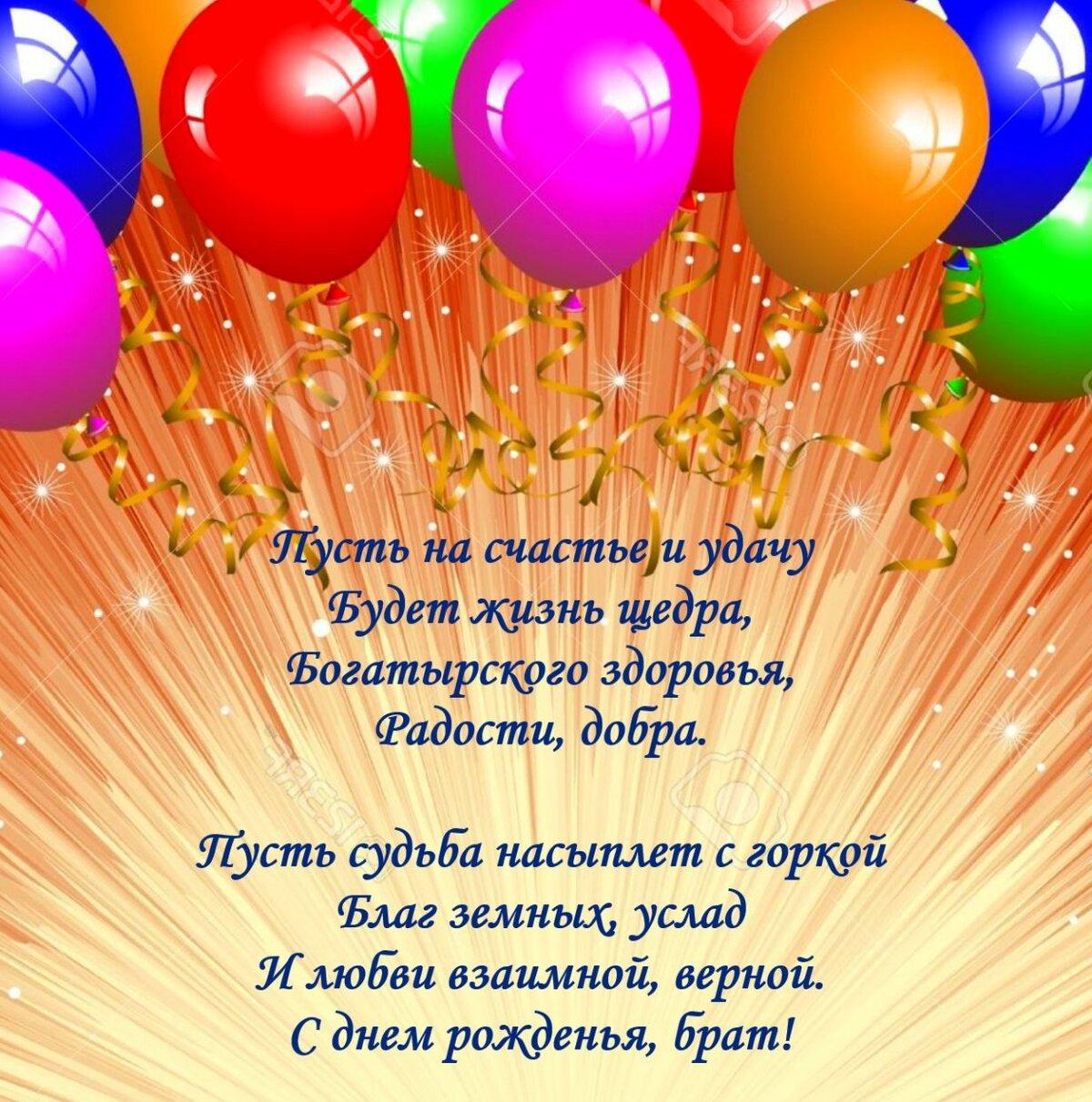 в прозе поздравления с днем рождения брату от сестры