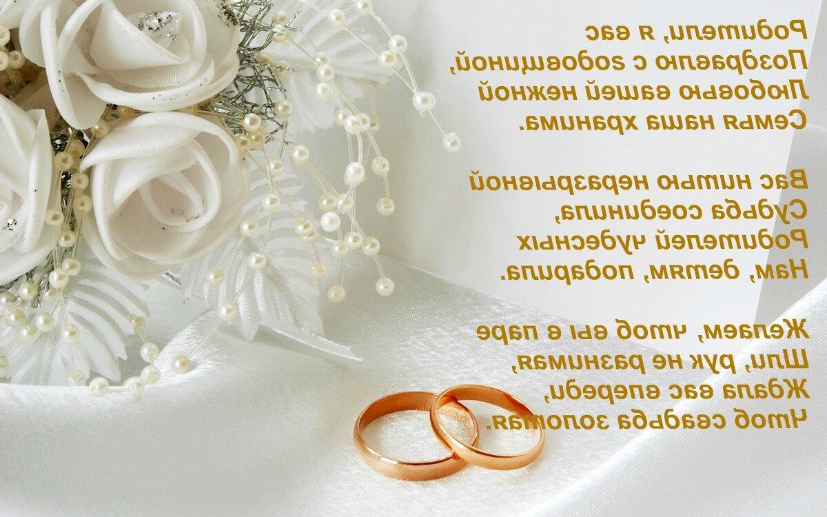 Поздравление в прозе 3 года в браке