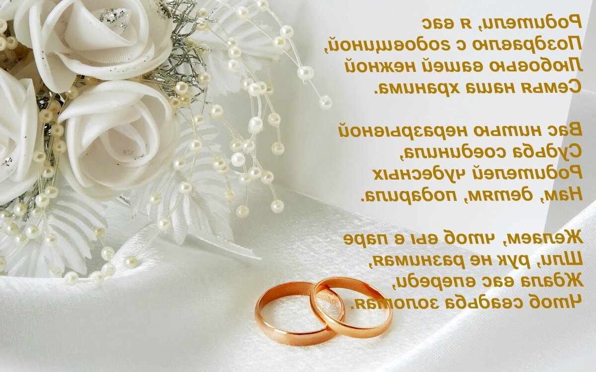 поздравление на 45 летие свадьбы своими руками в прозе