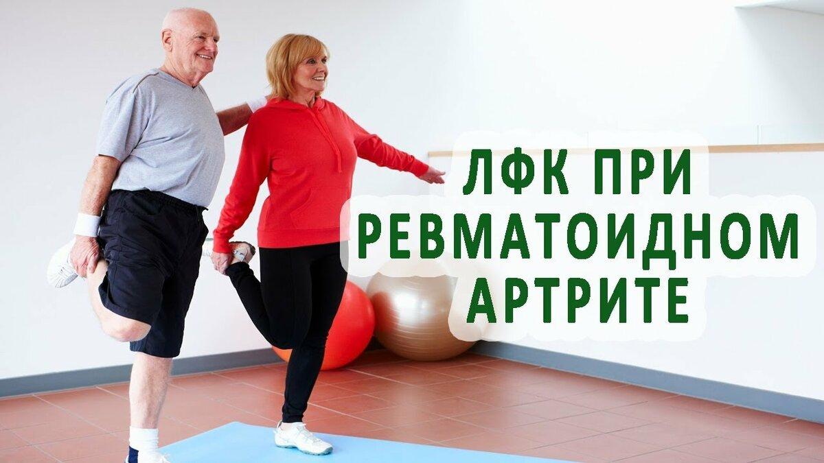 комплекс упражнений при ревматоидном артрите в картинках