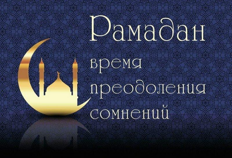 Поздравления, открытки с началом поста мусульман