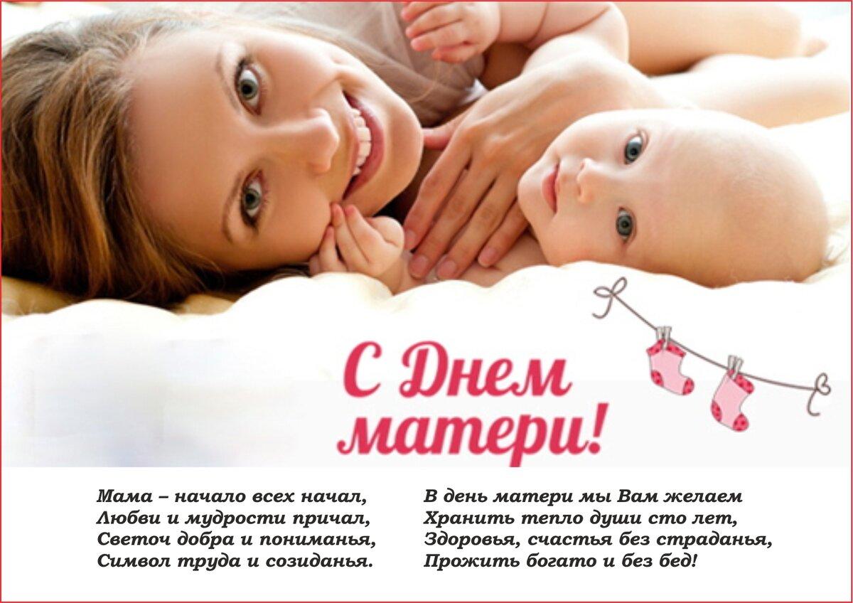 Картинки поздравления с днем матери и ребенка, прикол картинки открытки