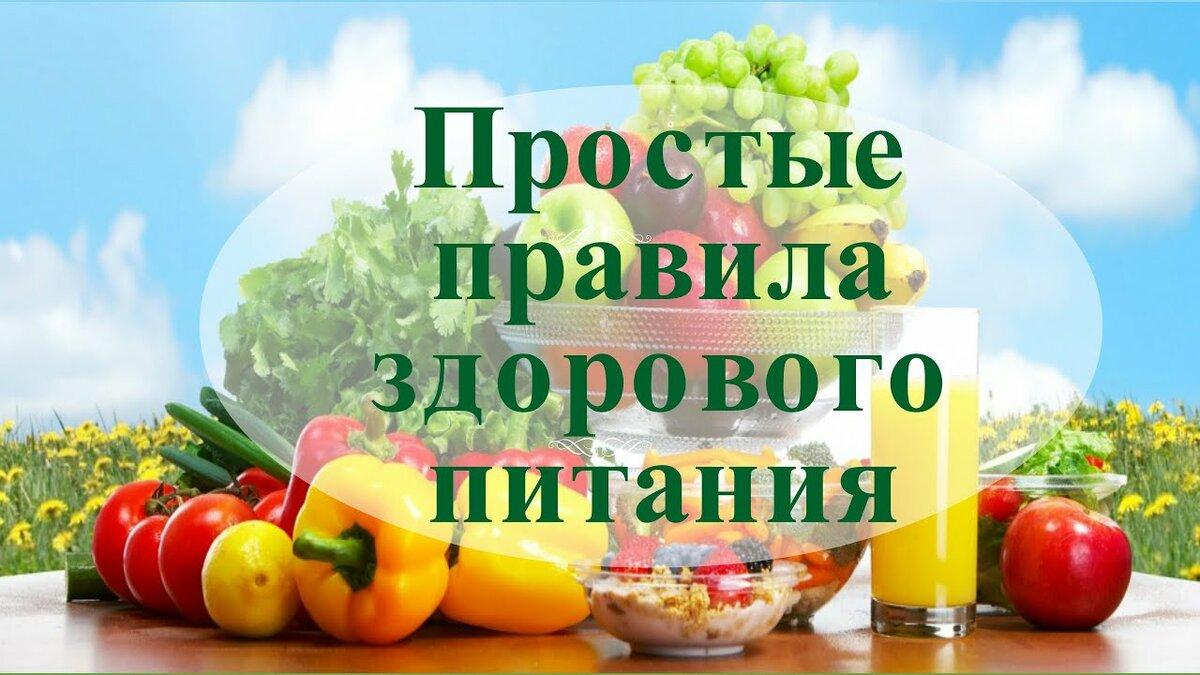 вам картинки с надписью здоровое питание родители