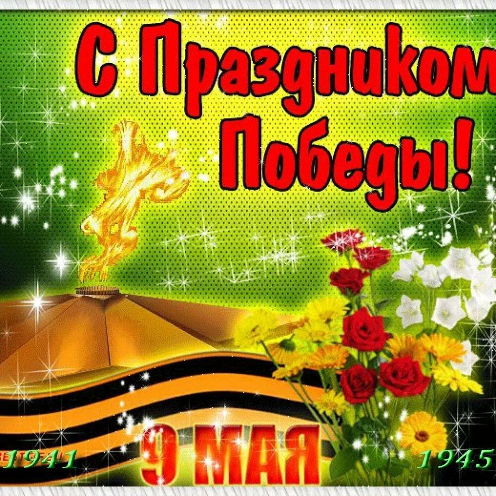 Анимированные открытки с 9 мая, открытки днем