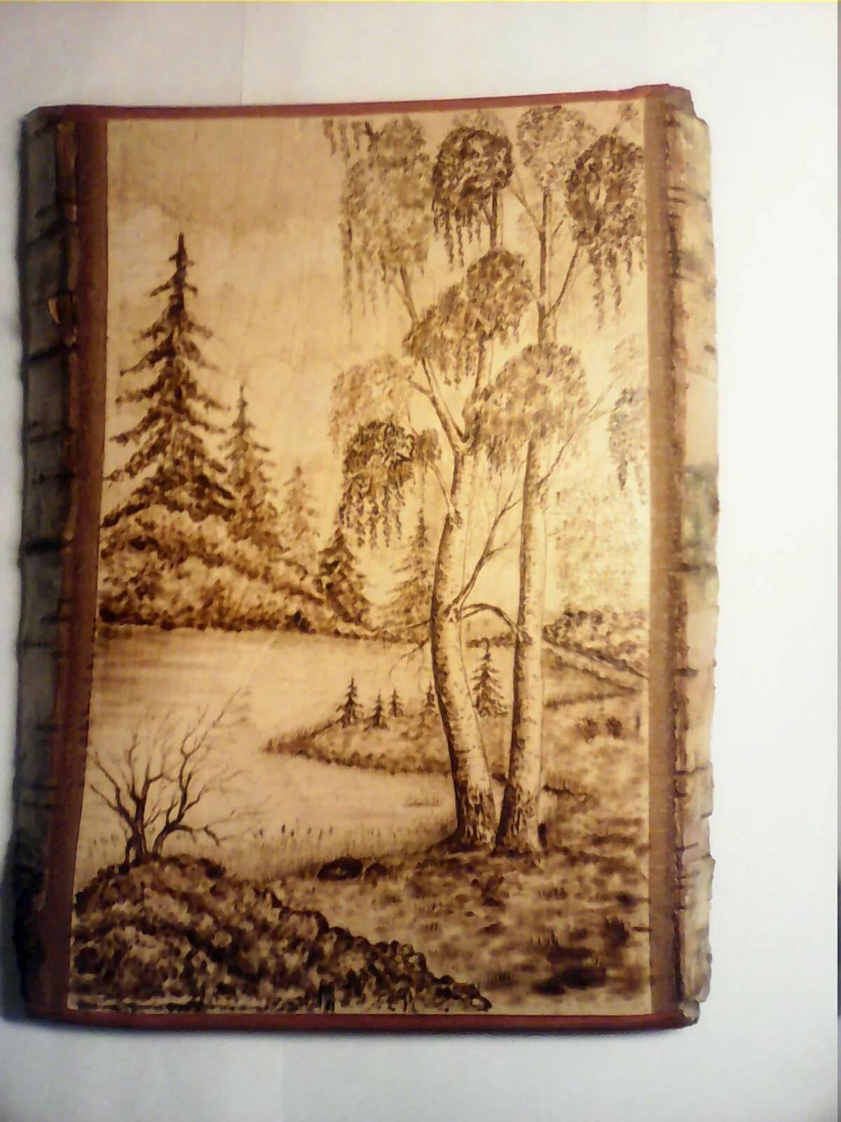 бехати лес картинки для выжигания по дереву для строительстве фундаментов форта