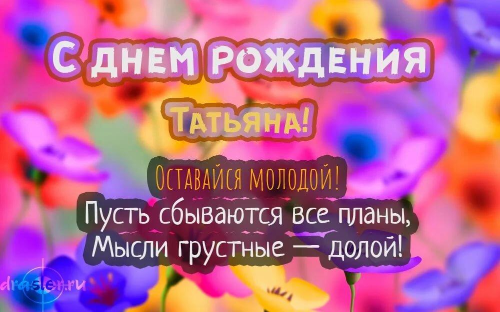 Открытка с днем рождения татьяна васильевна