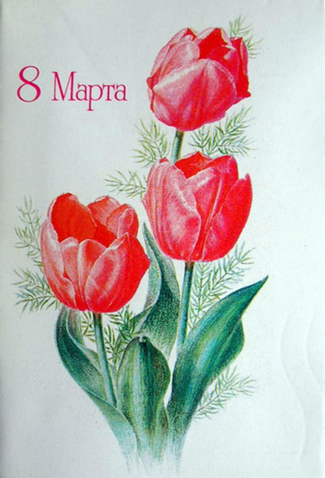 Днем, нарисованные открытка с 8 мартом