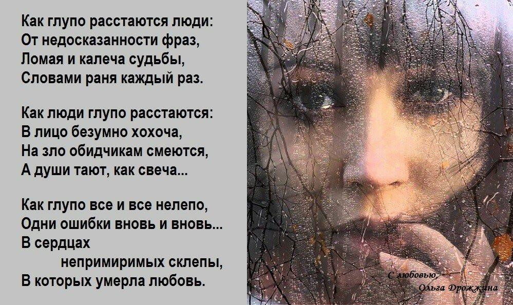 Мая, картинки на прощание любимому мужчине до слез