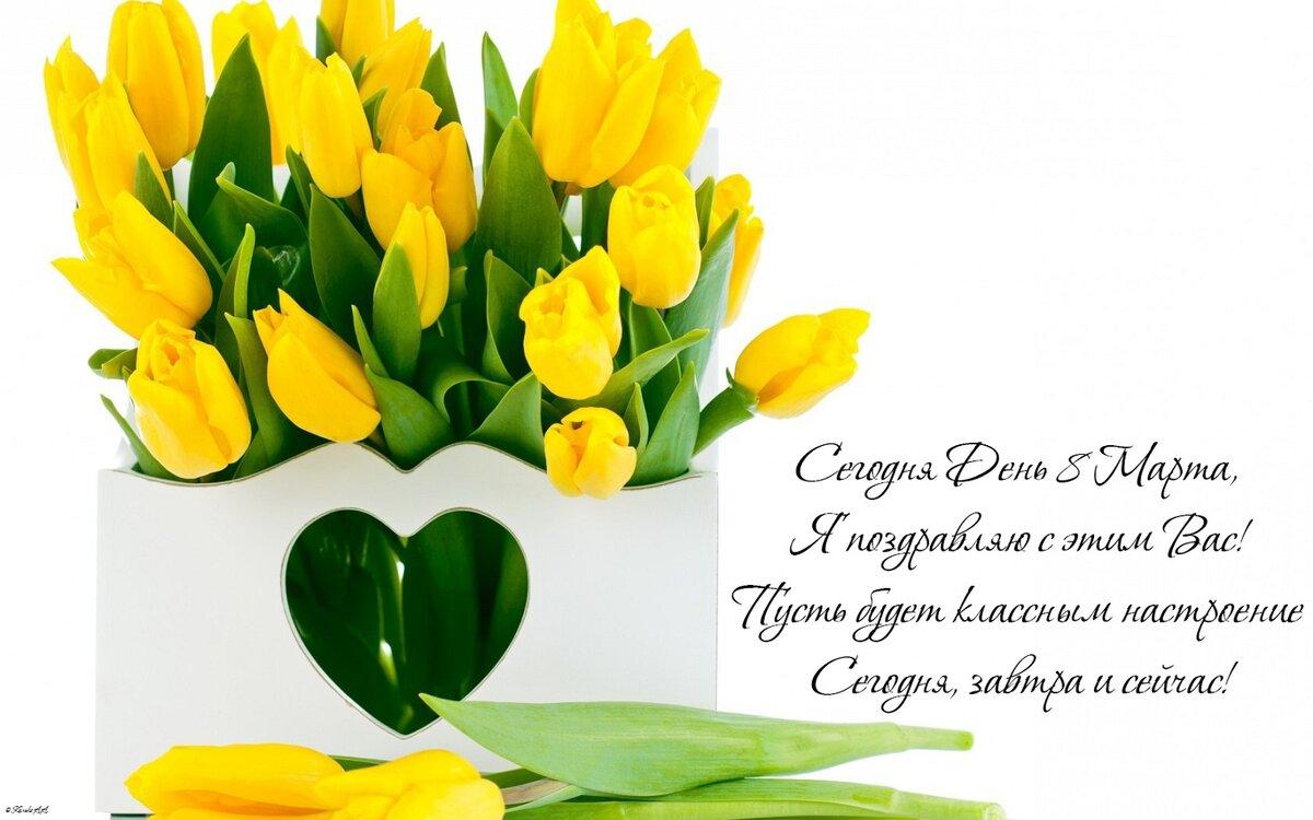 Открытки тюльпанов на 8 марта фото
