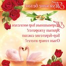 Поздравление на свадьбу своими словами на башкирском