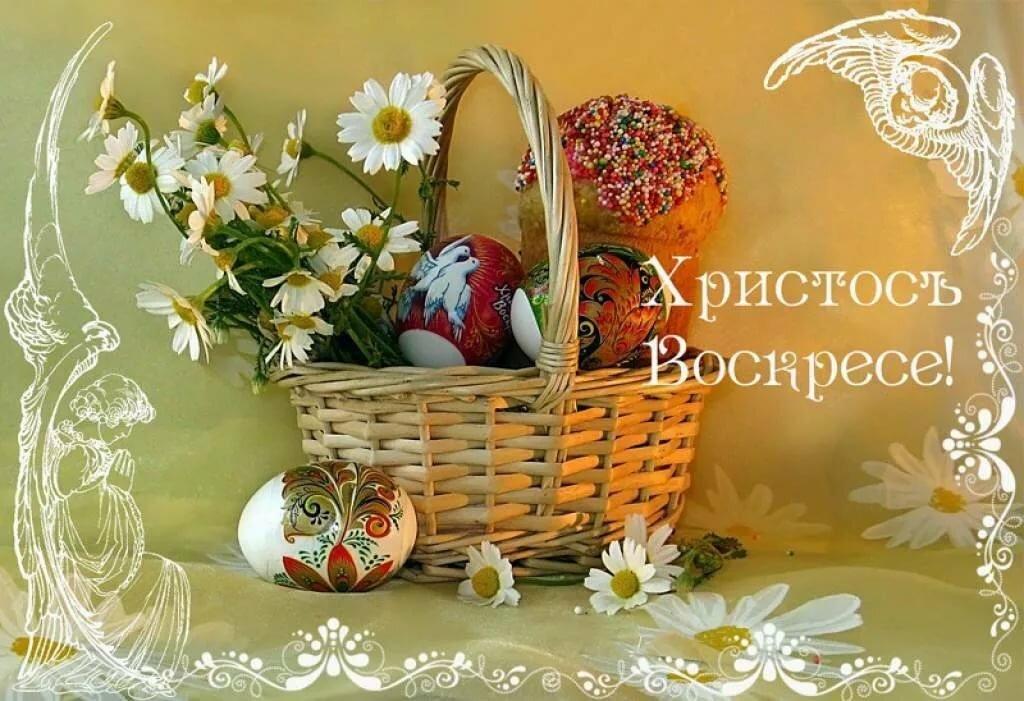 стали большие красивые пасхальные открытки картинки приятный вкус