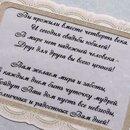 Поздравления на свадьбу от подруги на татарском
