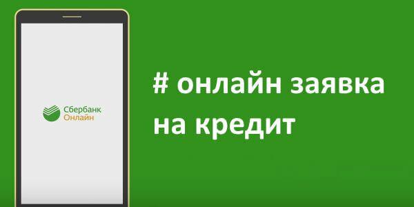 Кредит от сбербанка онлайн заявка дебетовую кредит онлайн в новомосковске