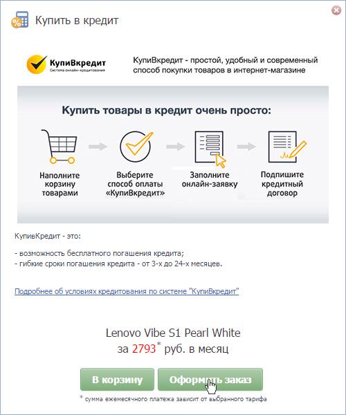 Как взять кредит по интернету в фокстроте кредит онлайн в кропоткине